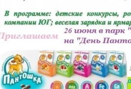 """26 ИЮНЯ """"День Пантошки"""""""